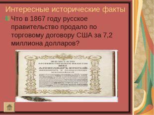 Интересные исторические факты Что в 1867 году русское правительство продало п