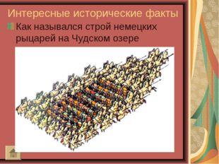 Интересные исторические факты Как назывался строй немецких рыцарей на Чудском