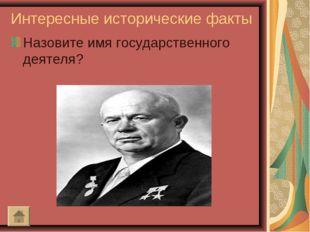 Интересные исторические факты Назовите имя государственного деятеля?