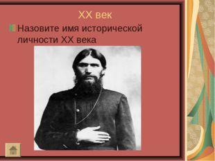 XX век Назовите имя исторической личности XX века