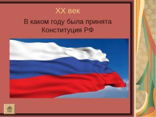 XX век В каком году была принята Конституция РФ