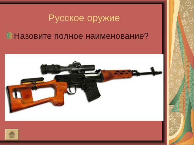 Русское оружие Назовите полное наименование?
