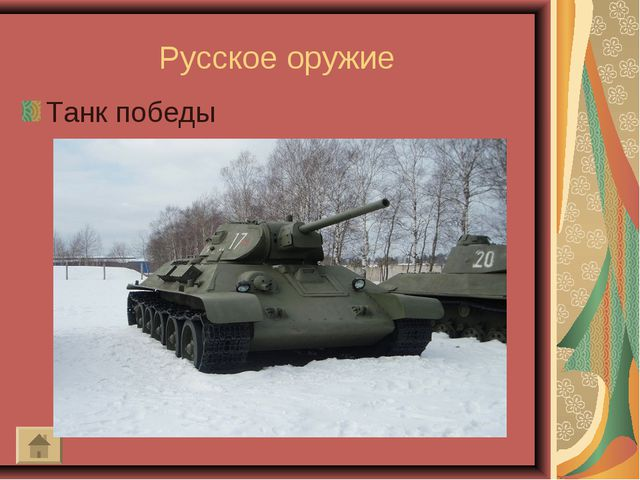 Русское оружие Танк победы