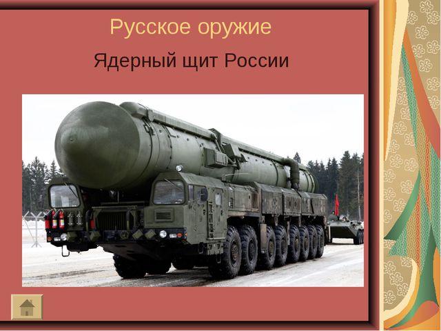 Русское оружие Ядерный щит России