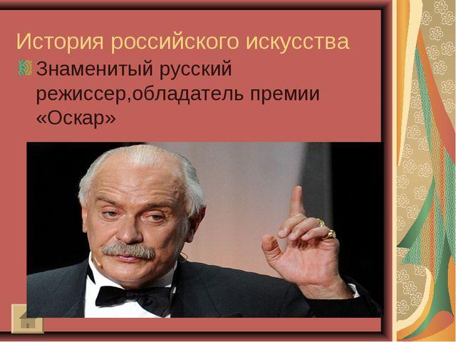 История российского искусства Знаменитый русский режиссер,обладатель премии «...
