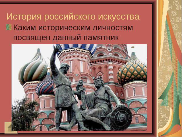 История российского искусства Каким историческим личностям посвящен данный па...