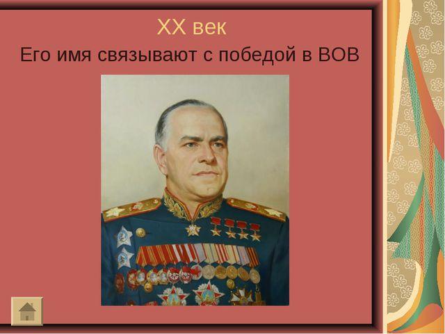 XX век Его имя связывают с победой в ВОВ