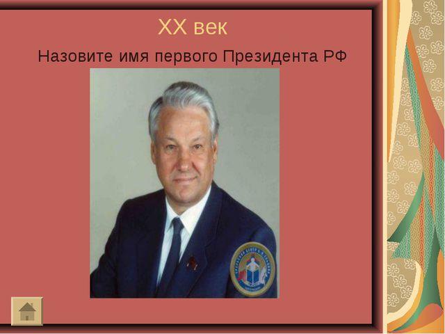 XX век Назовите имя первого Президента РФ