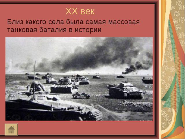 XX век Близ какого села была самая массовая танковая баталия в истории