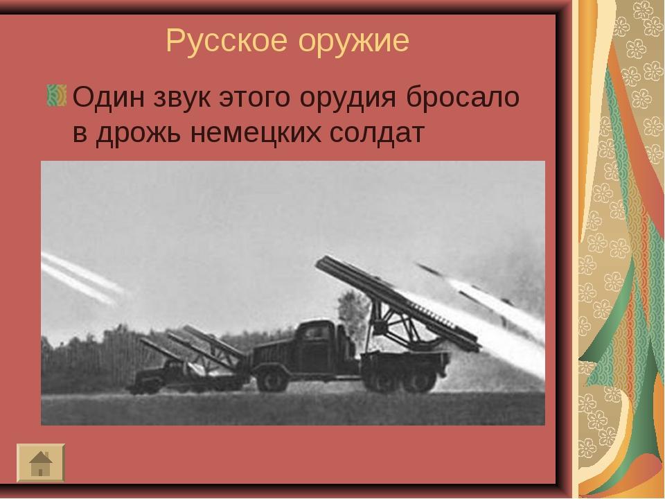 Русское оружие Один звук этого орудия бросало в дрожь немецких солдат