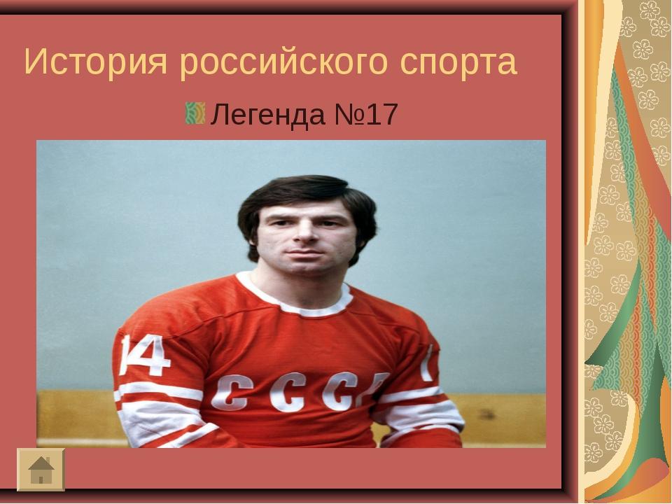 История российского спорта Легенда №17