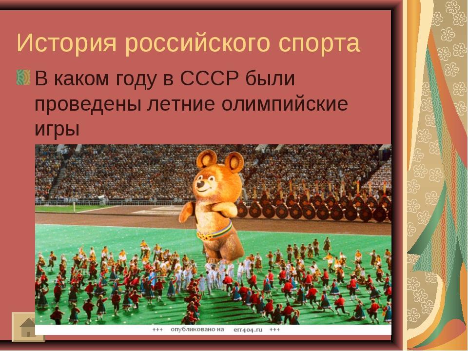 История российского спорта В каком году в СССР были проведены летние олимпийс...