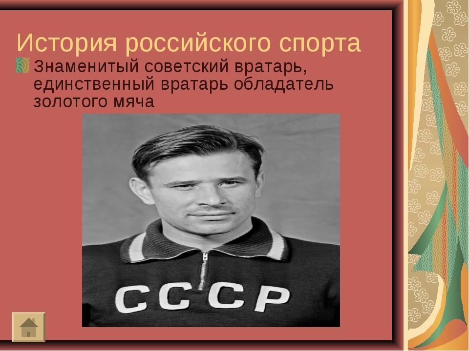 История российского спорта Знаменитый советский вратарь, единственный вратарь...