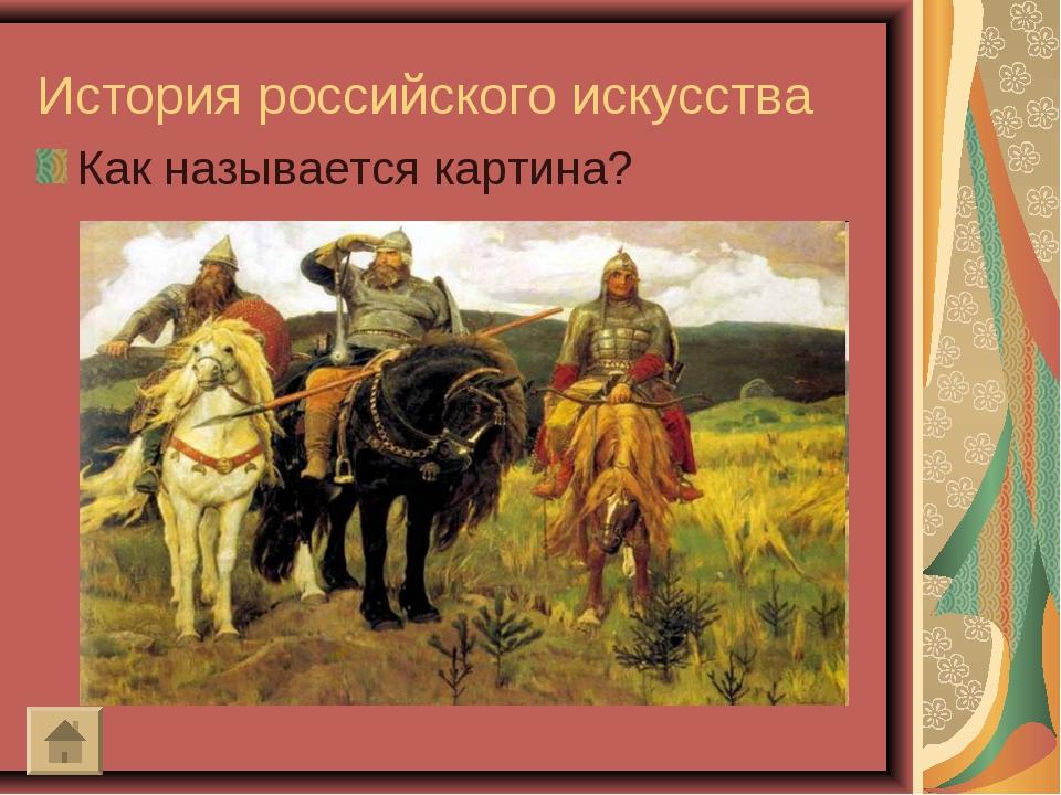 История российского искусства Как называется картина?