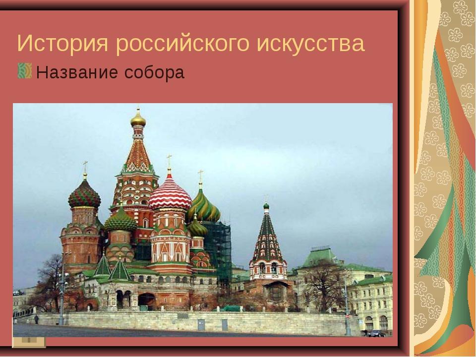 История российского искусства Название собора
