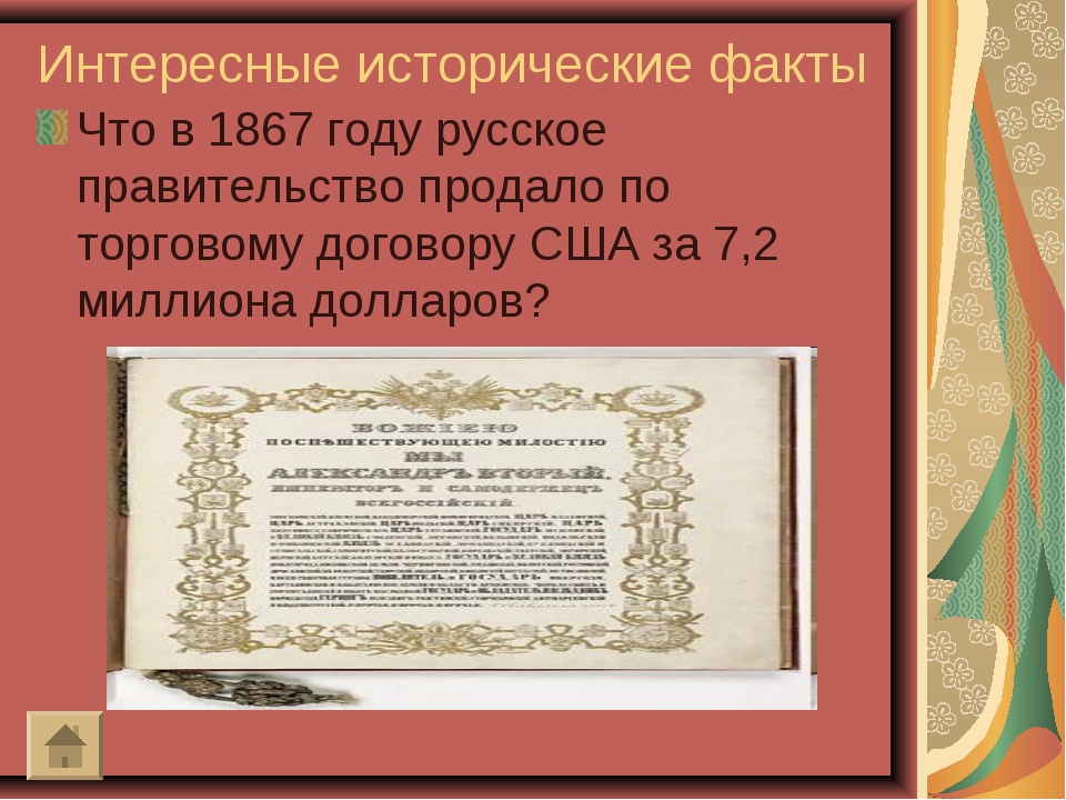 Интересные исторические факты Что в 1867 году русское правительство продало п...