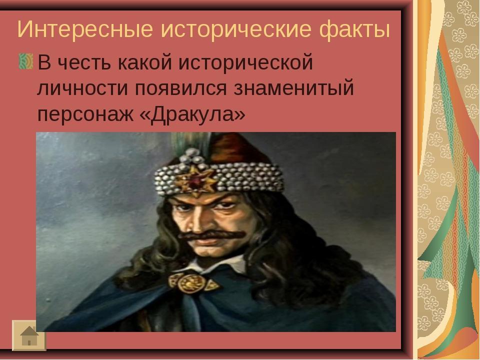 Интересные исторические факты В честь какой исторической личности появился зн...