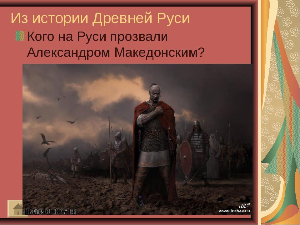 Из истории Древней Руси Кого на Руси прозвали Александром Македонским?