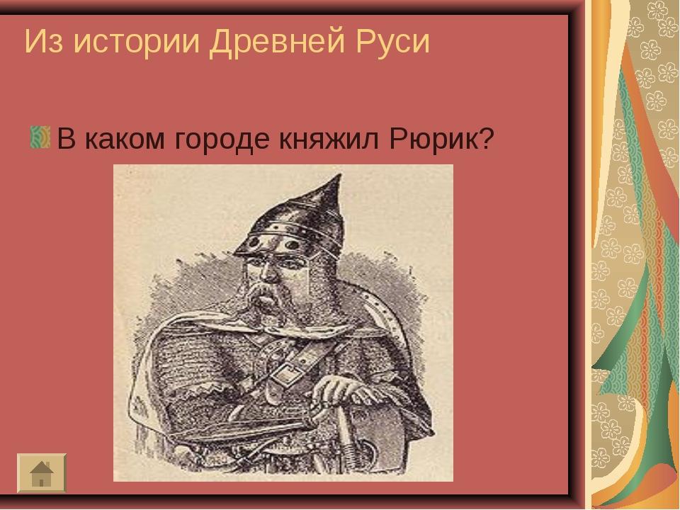 Из истории Древней Руси В каком городе княжил Рюрик?