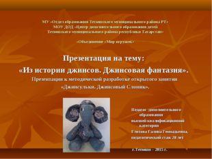 МУ «Отдел образования Тетюшского муниципального района РТ» МОУ ДОД «Центр до