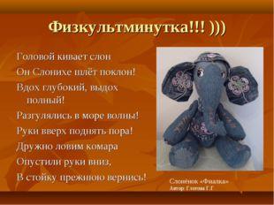 Физкультминутка!!! ))) Головой кивает слон Он Слонихе шлёт поклон! Вдох глубо
