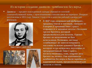 Из истории создания джинсов - комбинезон без верха. В 1847 году американский