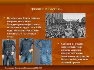 Джинсы в России… В Советском Союзе джинсы впервые увидели на Международном фе