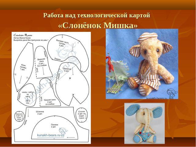 Работа над технологической картой «Слонёнок Мишка»