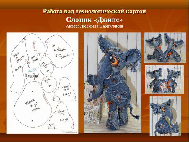 Работа над технологической картой Слоник «Джинс» Автор: Людмила Набиуллина