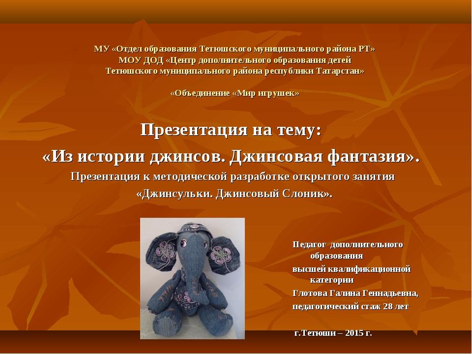 МУ «Отдел образования Тетюшского муниципального района РТ» МОУ ДОД «Центр до...