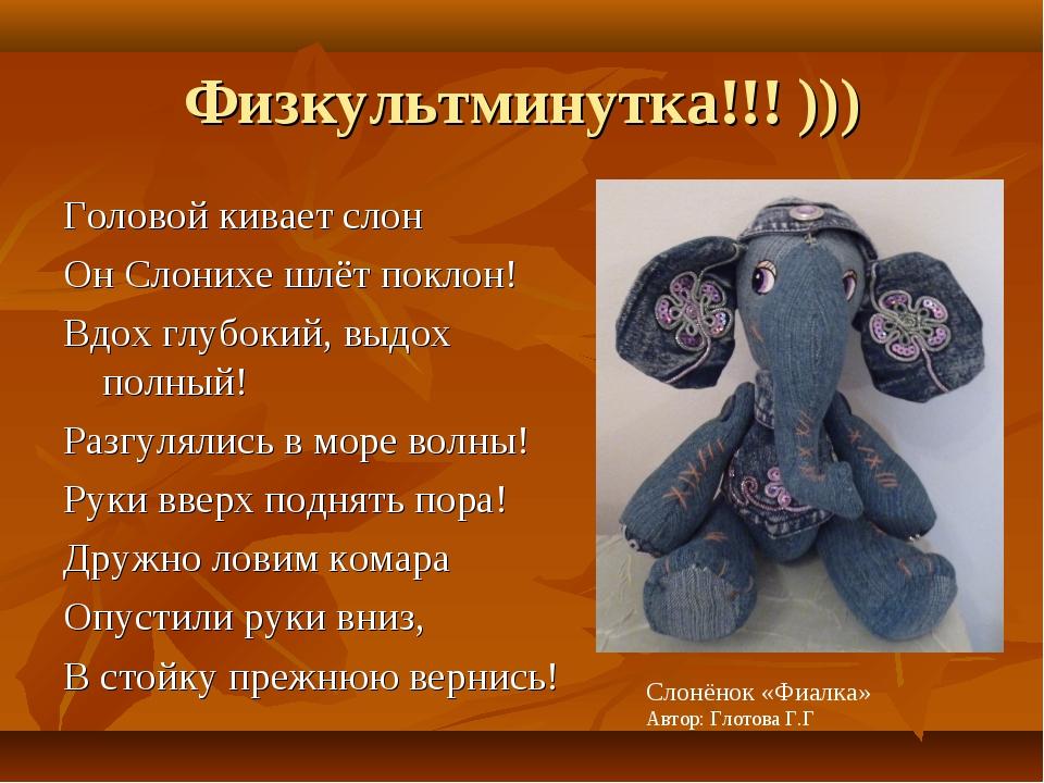 Физкультминутка!!! ))) Головой кивает слон Он Слонихе шлёт поклон! Вдох глубо...