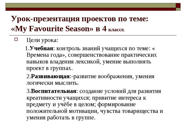 Урок-презентация проектов по теме: «My Favourite Season» в 4 классе. Цели уро...