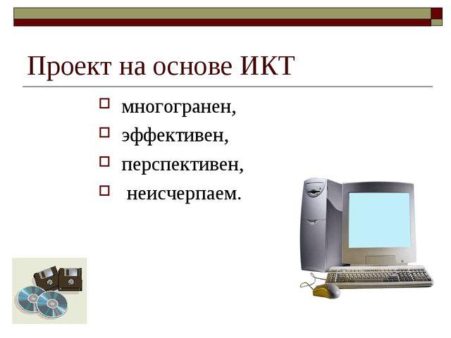 Проект на основе ИКТ многогранен, эффективен, перспективен, неисчерпаем.
