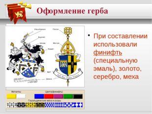 Оформление герба При составлении использовали финифть (специальную эмаль), з