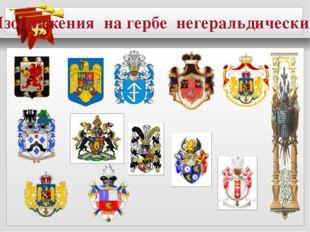 Изображения на гербе негеральдических фигур