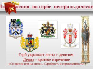 Изображения на гербе негеральдических фигур Герб украшает лента с девизом Де