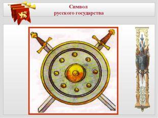 Символ русского государства