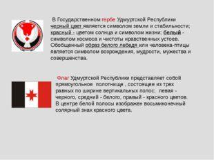 В Государственном гербе Удмуртской Республики черный цвет является символом