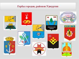 Гербы городов, районов Удмуртии