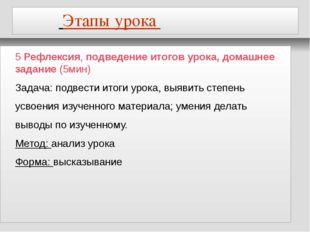 Этапы урока 5 Рефлексия, подведение итогов урока, домашнее задание (5мин) За