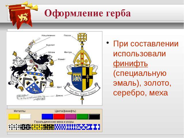 Оформление герба При составлении использовали финифть (специальную эмаль), з...