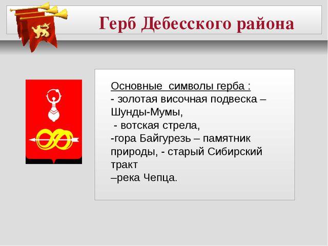 Герб Дебесского района Основные символы герба : - золотая височная подвеска...