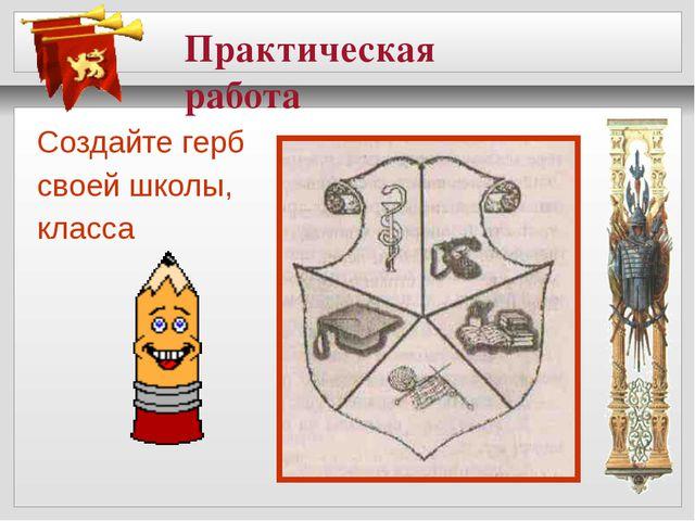 Практическая работа Создайте герб своей школы, класса
