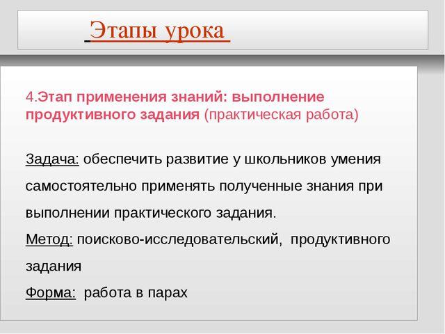 Этапы урока 4.Этап применения знаний: выполнение продуктивного задания (прак...