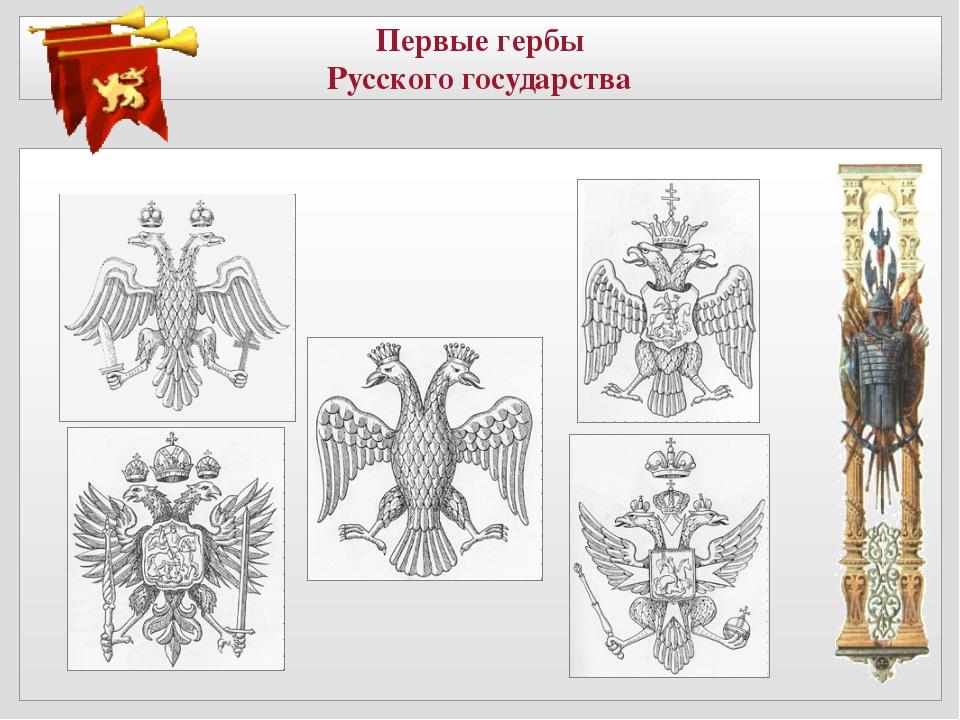 Первые гербы Русского государства