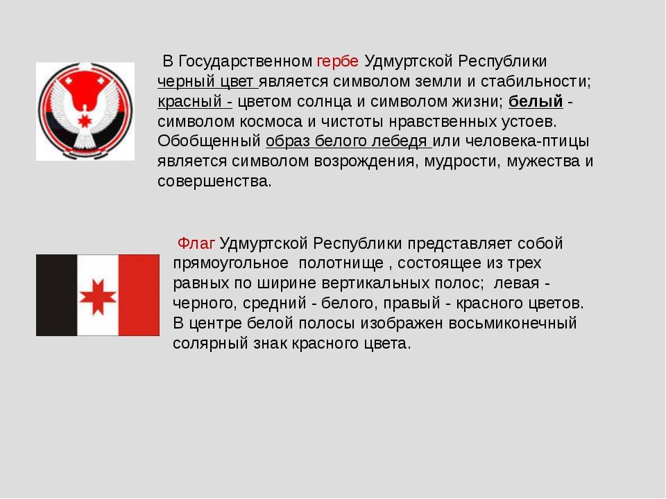 В Государственном гербе Удмуртской Республики черный цвет является символом...