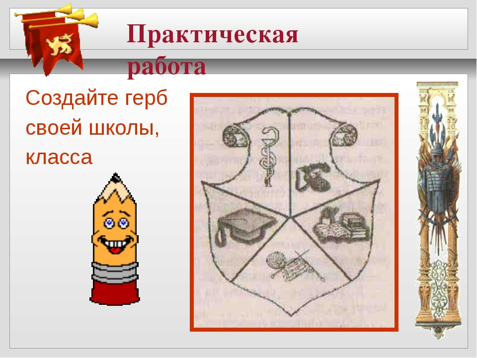 Мастер класс герб нашего класса