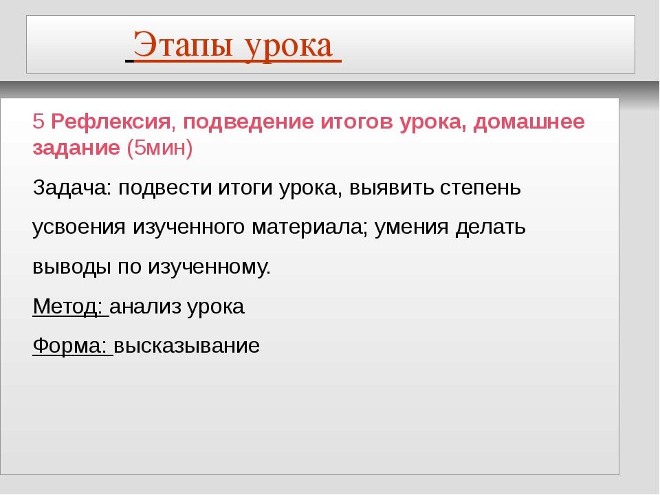 Этапы урока 5 Рефлексия, подведение итогов урока, домашнее задание (5мин) За...