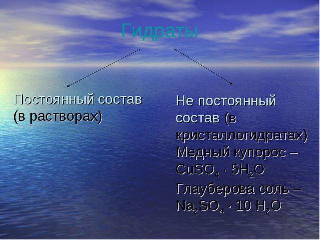 Гидраты Не постоянный состав (в кристаллогидратах) Медный купорос – CuSO4 · 5...