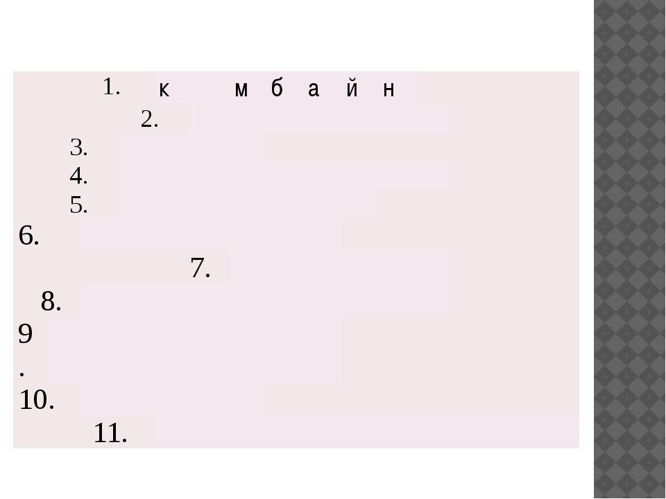 1. к м б а й н 2. 3. 4. 5. 6. 7. 8. 9. 10. 11.